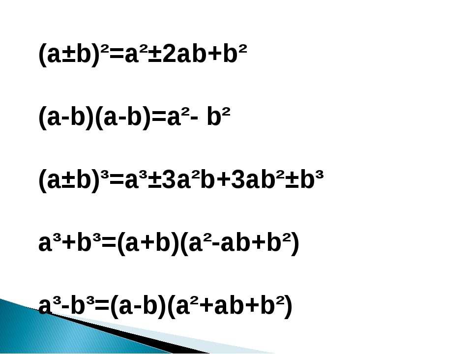 (a±b)²=a²±2ab+b² (a-b)(a-b)=a²- b² (a±b)³=a³±3a²b+3ab²±b³ a³+b³=(a+b)(a²-ab+b...