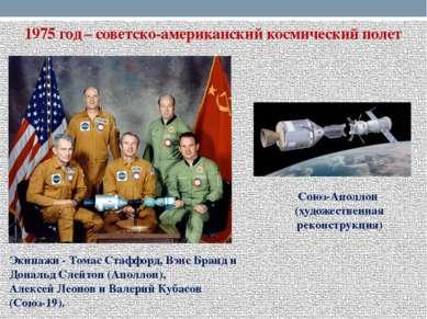 1975 год – советско-американский космический полет Экипажи - Томас Стаффорд, ...