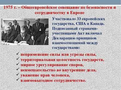 1975 г. – Общеевропейское совещание по безопасности и сотрудничеству в Европе...