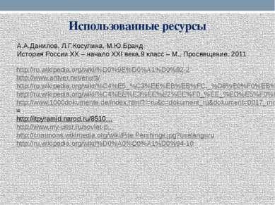 Использованные ресурсы http://ru.wikipedia.org/wiki/%D0%9E%D0%A1%D0%92-2 http...