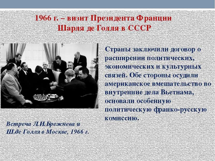 1966 г. – визит Президента Франции Шарля де Голля в СССР Встреча Л.И.Брежнева...