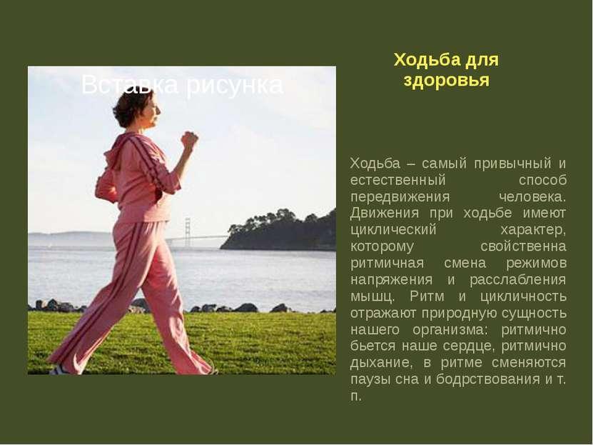 Ходьба для здоровья Ходьба – самый привычный и естественный способ передвижен...