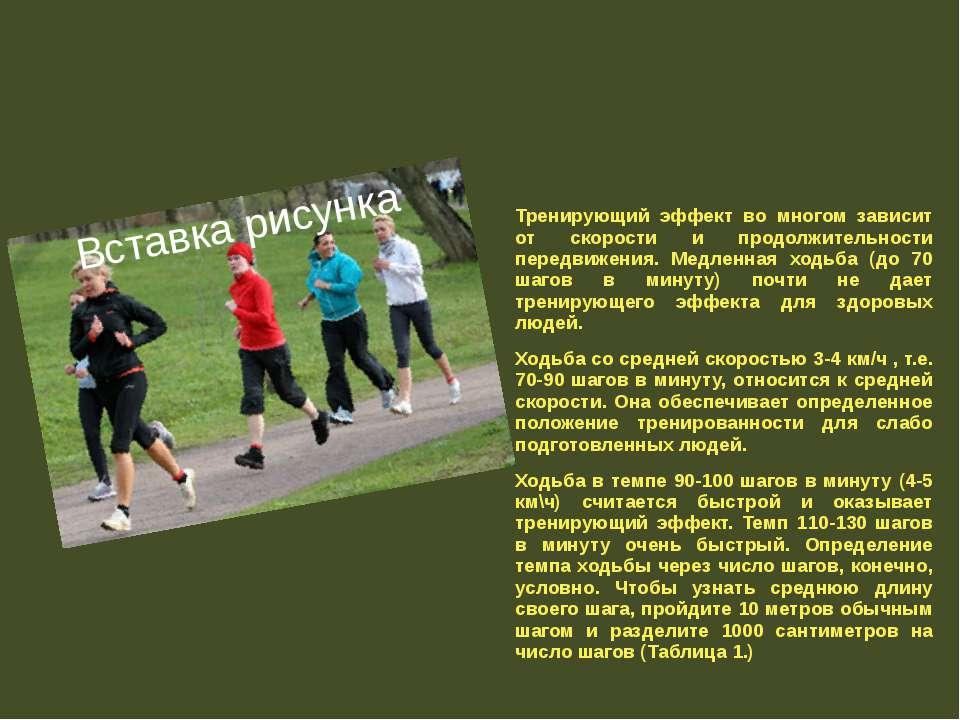 Тренирующий эффект во многом зависит от скорости и продолжительности передвиж...