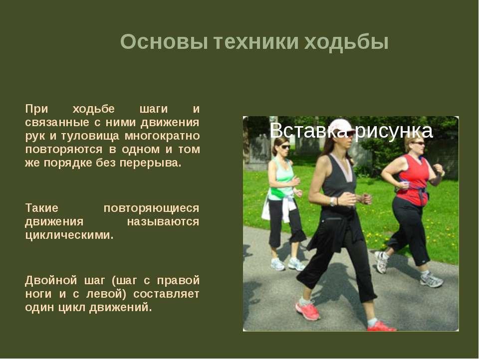 Основы техники ходьбы При ходьбе шаги и связанные с ними движения рук и тул...