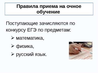 Правила приема на очное обучение Поступающие зачисляются по конкурсу ЕГЭ по п...