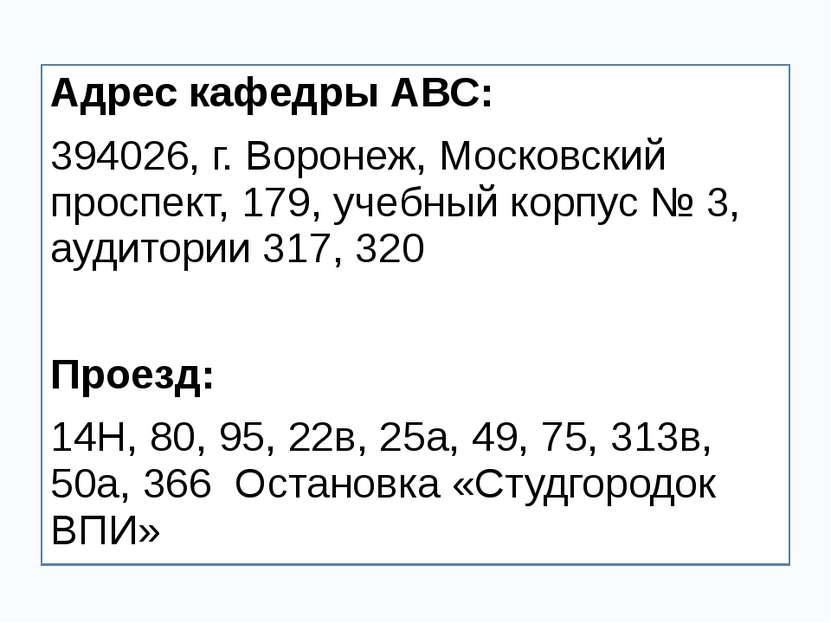 Адрес кафедры АВС: 394026, г. Воронеж, Московский проспект, 179, учебный корп...