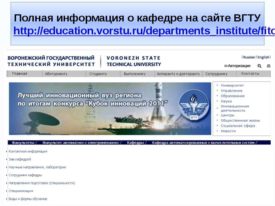 Полная информация о кафедре на сайте ВГТУ http://education.vorstu.ru/departme...