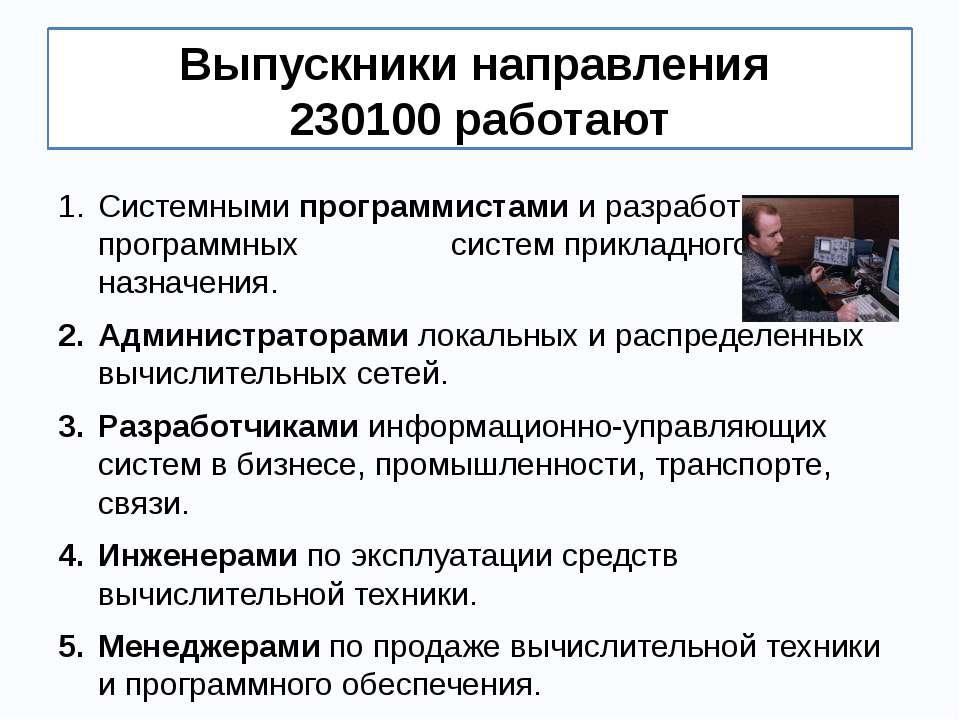 Выпускники направления 230100 работают Системными программистами и разработчи...