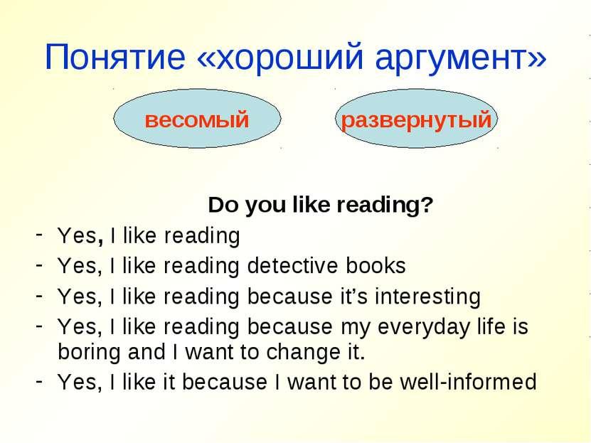 Понятие «хороший аргумент» Do you like reading? Yes, I like reading Yes, I li...