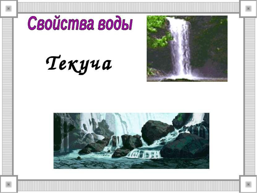Текуча