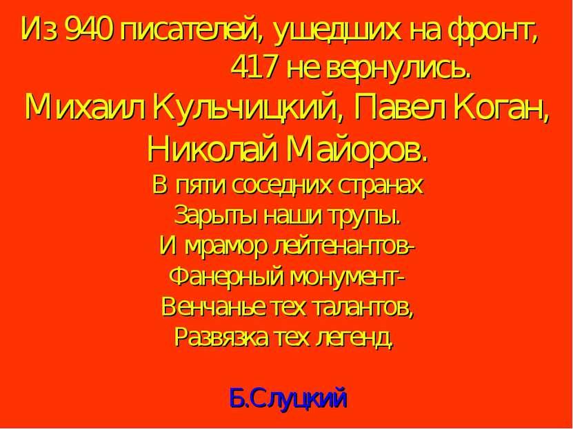 Из 940 писателей, ушедших на фронт, 417 не вернулись. Михаил Кульчицкий, Паве...