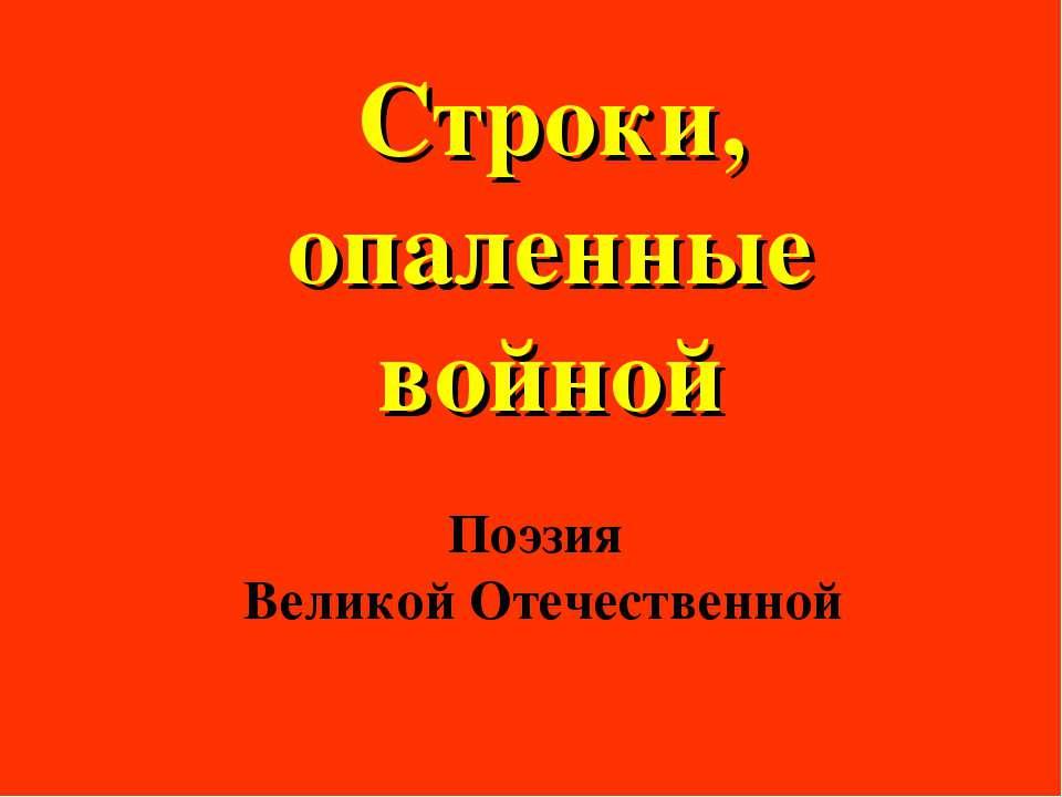 Строки, опаленные войной Поэзия Великой Отечественной