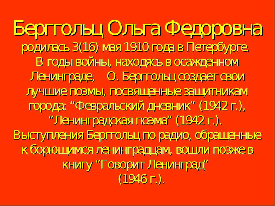 Берггольц Ольга Федоровна родилась 3(16) мая 1910 года в Петербурге. В годы в...