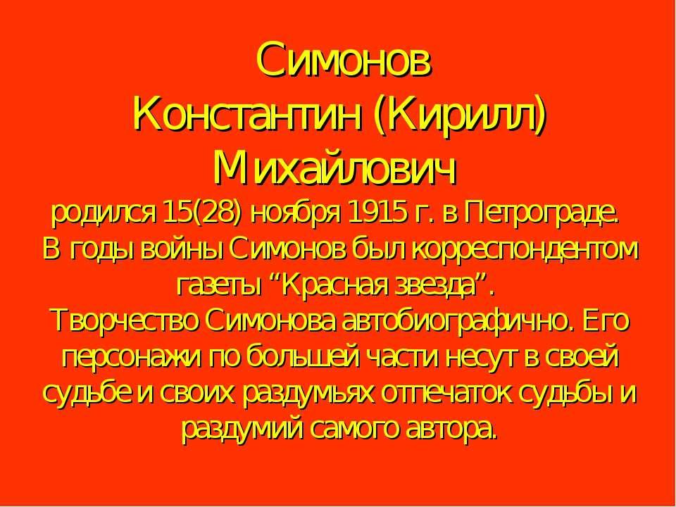 Симонов Константин (Кирилл) Михайлович родился 15(28) ноября 1915 г. в Пе...