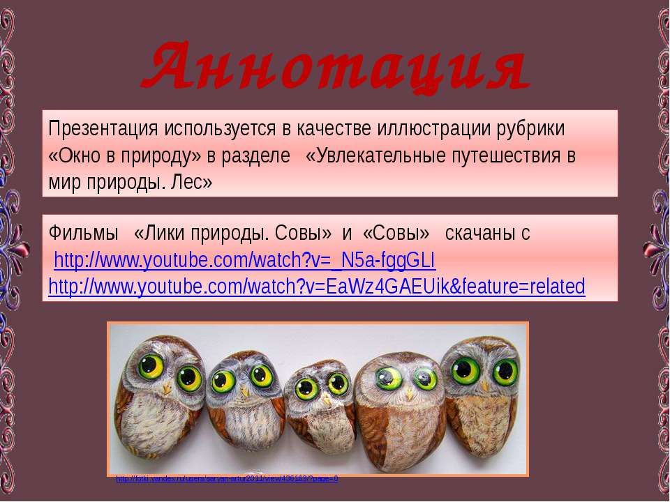 Аннотация Презентация используется в качестве иллюстрации рубрики «Окно в при...