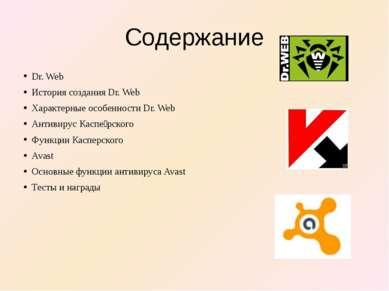 История создания Dr. Web История разработки антивируса Игоря Данилова начинае...