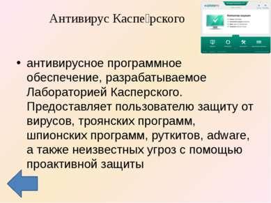 Основные функции антивируса Проверка компьютера на вирусы во время показа экр...
