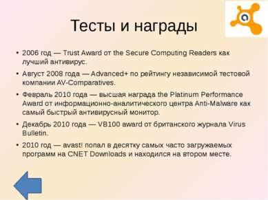 Тесты и награды 2006 год — Trust Award от the Secure Computing Readers как лу...