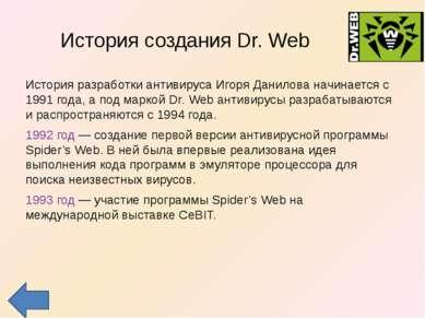 Защита конфиденциальных данных Блокирование ссылок на фишинговые сайты Защита...