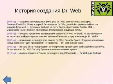 История создания Dr. Web 2002 год — создание антивирусных фильтров Dr. Web дл...