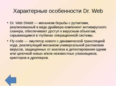Характерные особенности Dr. Web Dr. Web Shield — механизм борьбы с руткитами,...