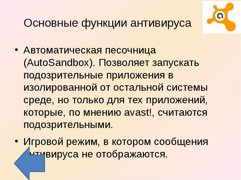 Основные функции антивируса Автоматическая песочница (AutoSandbox). Позволяет...