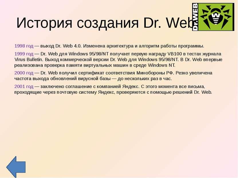 История создания Dr. Web 1998 год — выход Dr. Web 4.0. Изменена архитектура и...