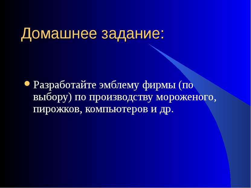 Домашнее задание: Разработайте эмблему фирмы (по выбору) по производству моро...