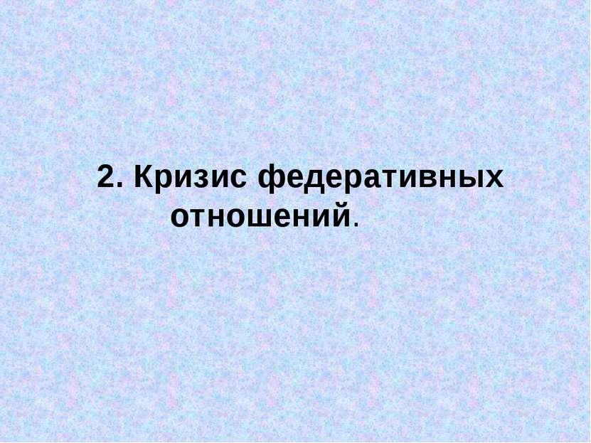 2. Кризис федеративных отношений.