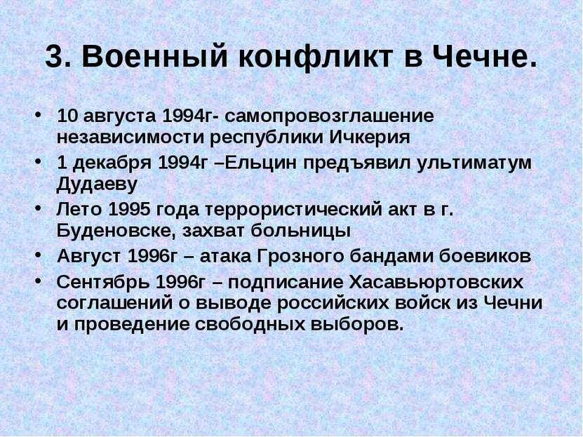 3. Военный конфликт в Чечне. 10 августа 1994г- самопровозглашение независимос...