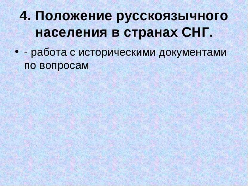 4. Положение русскоязычного населения в странах СНГ. - работа с историческими...