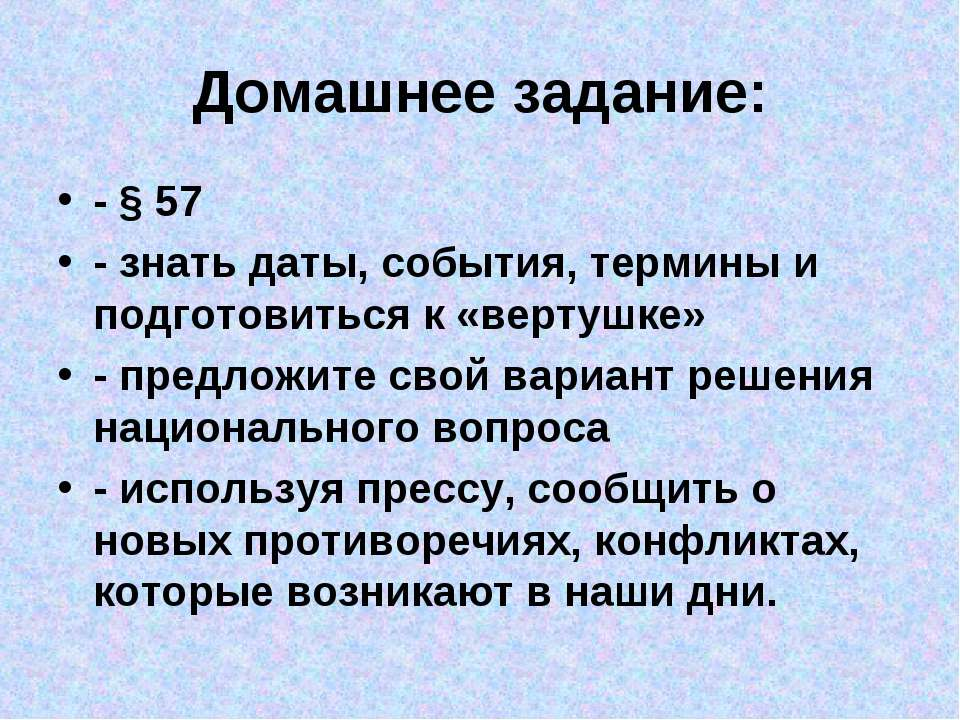 Домашнее задание: - § 57 - знать даты, события, термины и подготовиться к «ве...
