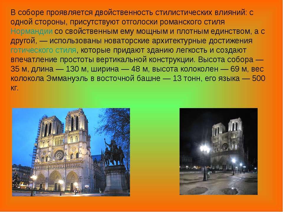В соборе проявляется двойственность стилистических влияний: с одной стороны, ...