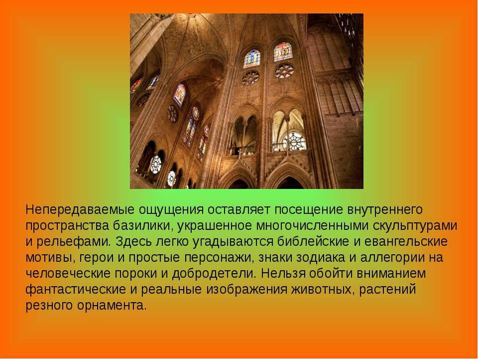Непередаваемые ощущения оставляет посещение внутреннего пространства базилики...
