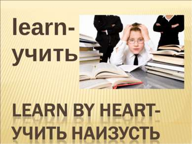 learn-учить