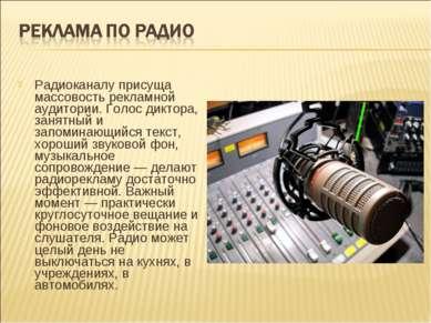 Радиоканалу присуща массовость рекламной аудитории. Голос диктора, занятный и...