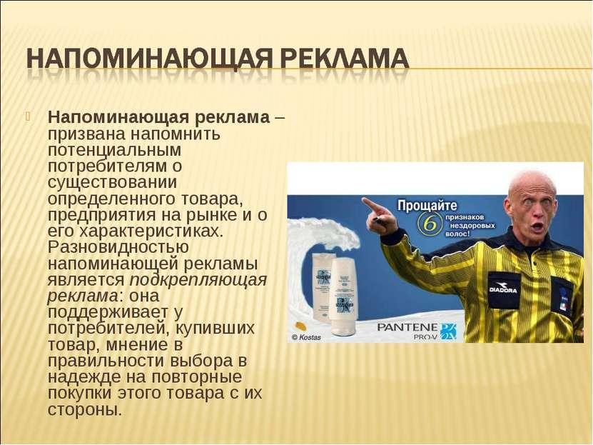 Напоминающая реклама – призвана напомнить потенциальным потребителям о сущест...