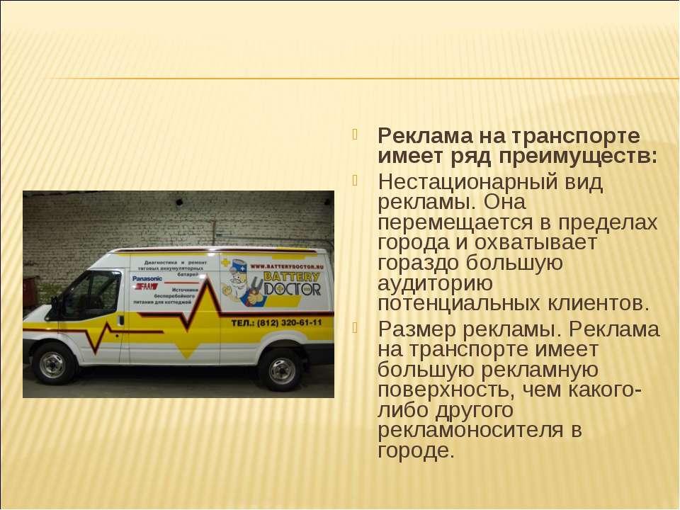 Реклама на транспорте имеет ряд преимуществ: Нестационарный вид рекламы. Она ...