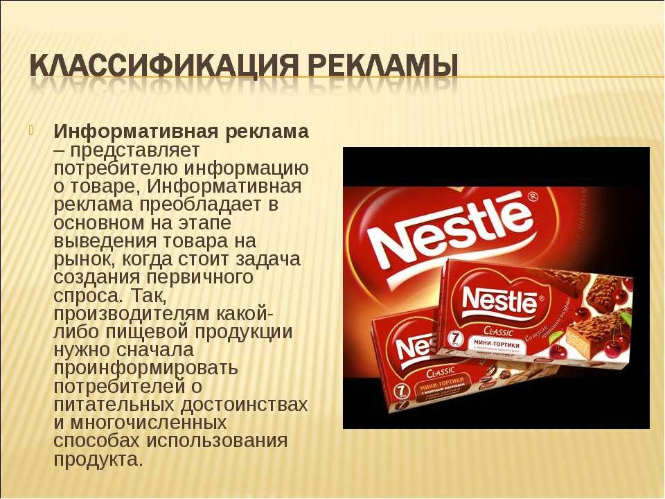 Информативная реклама – представляет потребителю информацию о товаре, Информа...