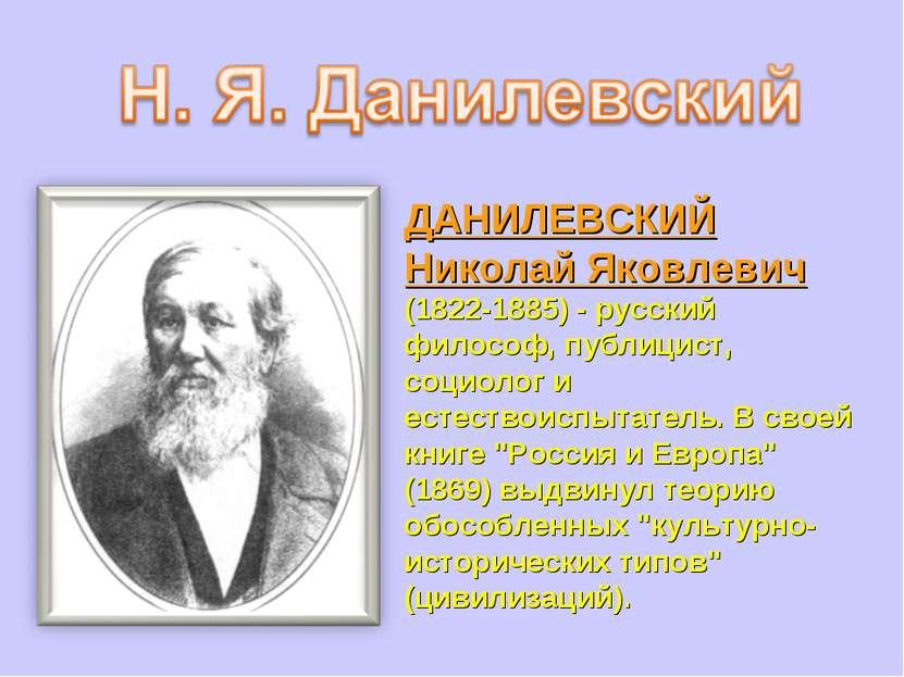ДАНИЛЕВСКИЙ Николай Яковлевич (1822-1885) - русский философ, публицист, социо...