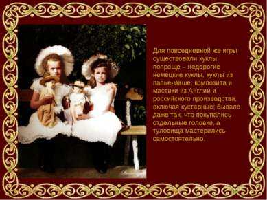 Для повседневной же игры существовали куклы попроще – недорогие немецкие кукл...