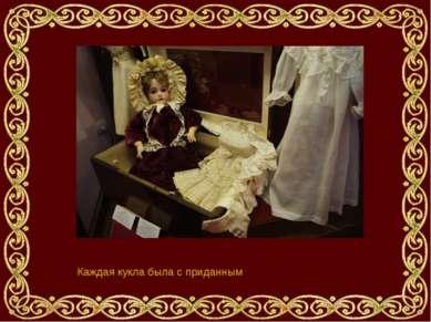 Каждая кукла была с приданным