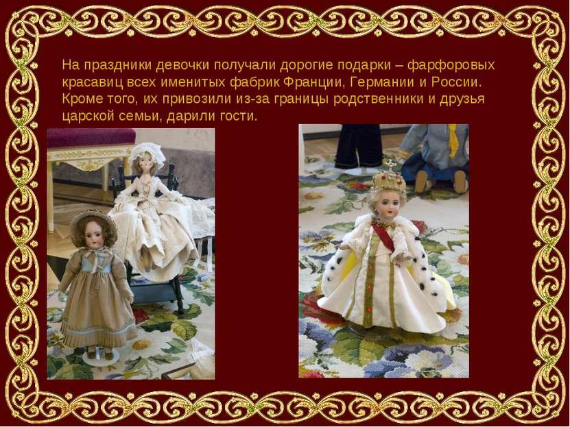 На праздники девочки получали дорогие подарки – фарфоровых красавиц всех имен...