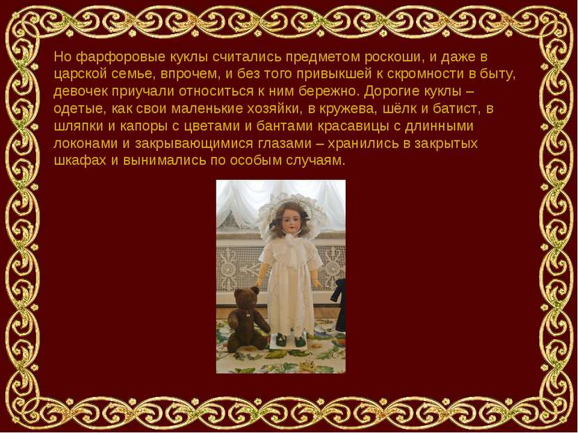 Но фарфоровые куклы считались предметом роскоши, и даже в царской семье, впро...