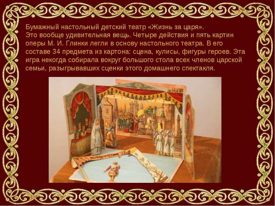 Бумажный настольный детский театр «Жизнь за царя». Это вообще удивительная в...