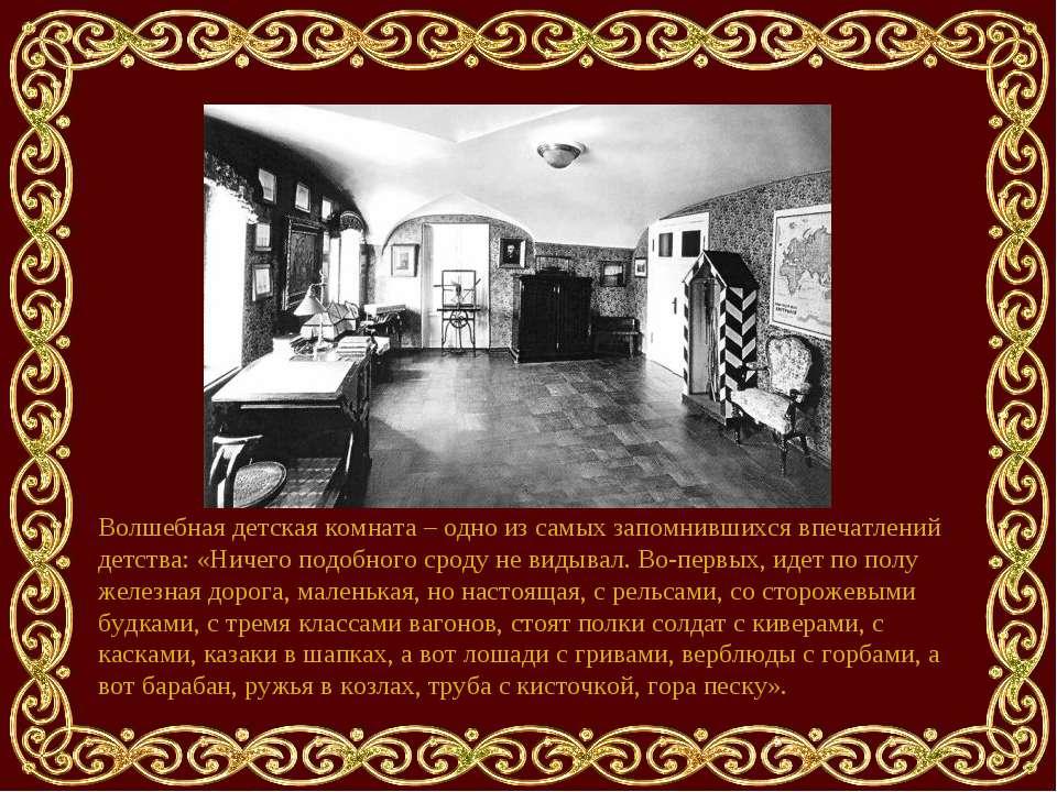 Волшебная детская комната – одно из самых запомнившихся впечатлений детства: ...