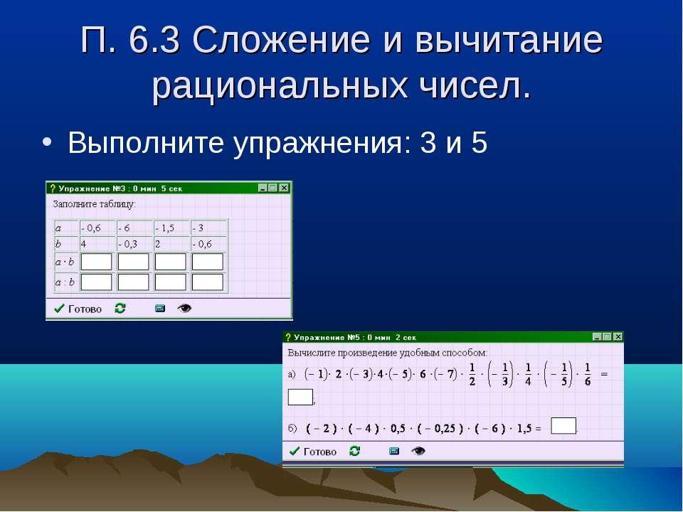 П. 6.3 Сложение и вычитание рациональных чисел. Выполните упражнения: 3 и 5