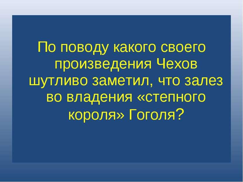 По поводу какого своего произведения Чехов шутливо заметил, что залез во влад...