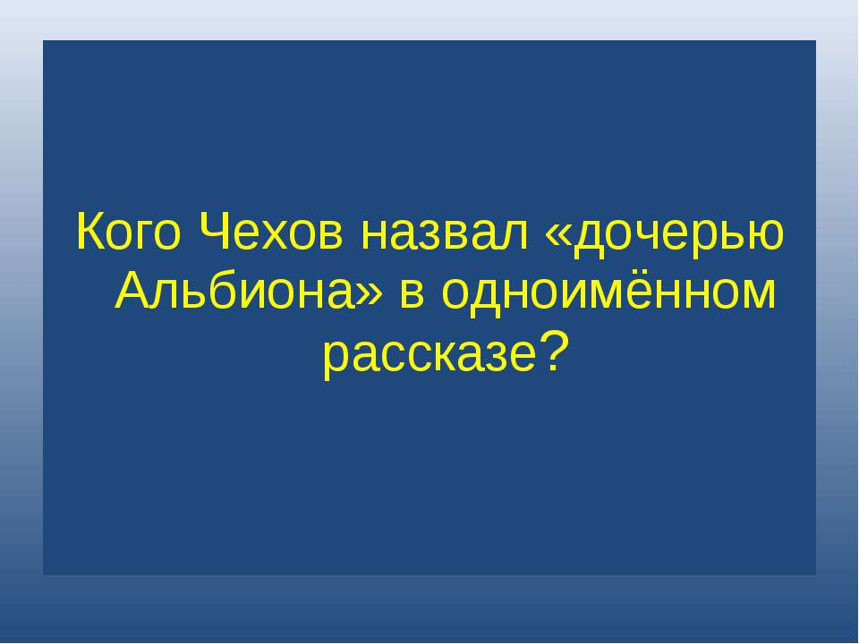 Кого Чехов назвал «дочерью Альбиона» в одноимённом рассказе?