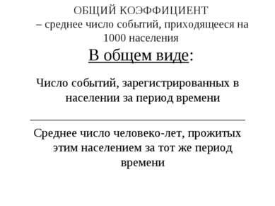 ОБЩИЙ КОЭФФИЦИЕНТ – среднее число событий, приходящееся на 1000 населения В о...